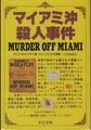 マイアミ沖殺人事件
