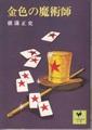 金色の魔術師