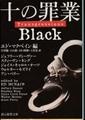 十の罪業 Black