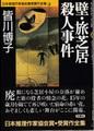 壁・旅芝居殺人事件 日本推理作家協会賞受賞作全集46
