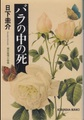 バラの中の死