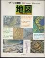 イメージの冒険1地図 不思議な夢の旅