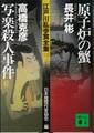 原子炉の蟹 写楽殺人事件 江戸川乱歩全集13