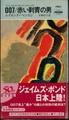 007/赤い刺青の男