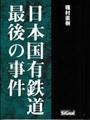 日本国有鉄道最後の事件