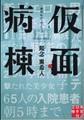 仮面病棟(サイン本)
