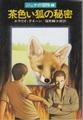 茶色い狐の秘密 ジュナの冒険5