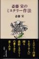 斎藤栄のミステリー作法