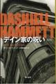 デイン家の呪い(新訳版)