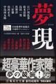 夢現 日本推理作家協会70周年アンソロジー