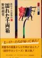 濡れた千両箱 銭形平次捕物控(三)