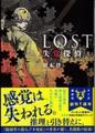 LOST 失覚探偵(上)(サイン本)