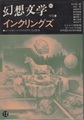 幻想文学12 特集:インクリングズ