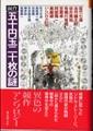 競作 五十円玉二十枚の謎
