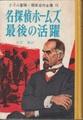 名探偵ホームズ最後の活躍 ドイル冒険・探偵名作全集12