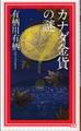 カナダ金貨の謎(サイン本)