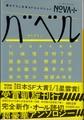 NOVA+バベル 書き下ろし日本SFコレクション