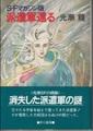S-Fマガジン版/派遣軍還る