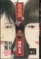 夜光虫 由利・三津木探偵小説集成2