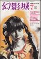 幻影城 1975年7月号(No.6)
