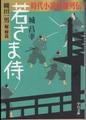 若さま侍 時代小説英雄列伝