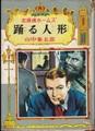 踊る人形 名探偵ホームズ6