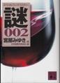 謎002 スペシャル・ブレンド・ミステリー