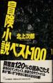 冒険小説ベスト100
