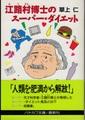 江路村博士のスーパー・ダイエット