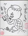 グレゴリ青山色紙(かっぱ)