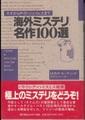 海外ミステリ名作100選