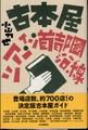 古本屋ツアー・イン・首都圏沿線(サイン本)