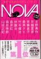 NOVA4 書き下ろし日本SFコレクション