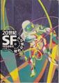 20世紀SF2 1950年代 初めの終わり