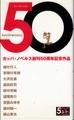Annviersary50 カッパ・ノベルス創刊50周年記念作品