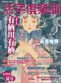 活字倶楽部 2006夏号 巻頭大特集:有栖川有栖