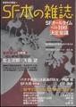SF本の雑誌 別冊本の雑誌15