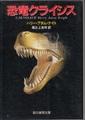 恐竜クライシス