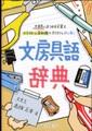 文房具語辞典(サイン本)