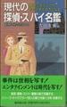 現代の探偵・スパイ名鑑