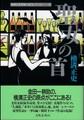 聖女の首 横溝正史探偵小説コレクション3
