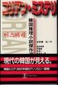 コリアン・ミステリ 韓国推理小説傑作選