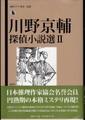 川野京輔探偵小説選2