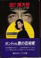 007/孫大佐