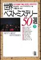 世界ベスト・ミステリー50選(下)