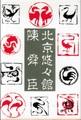 北京悠々館