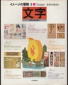 イメージの冒険3文字 文字の謎と魅力
