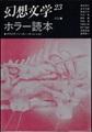 幻想文学23 特集:ホラー読本