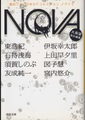 NOVA5 書き下ろし日本SFコレクション