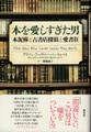 本を愛しすぎた男 本泥棒と古書店探偵と愛書狂